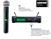 микрофоны SHURE и радиосистемы SHURE.магазин.