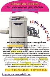 Полиграф Сервис Тел: (495) 505-47-43,  (919) 102-00-24,  vsem-vizitki.ru