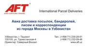 AFT Grooup авиадоставка из Москвы в Узбекистан