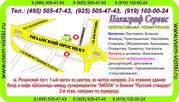 Тиражирование. Рекламные листовки 8 (495) 505 47 43,  рекламные объявле
