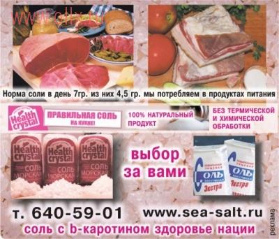 Как купить морскую соль КРИСТАЛЛ ЗДОРОВЬЯ в Москве