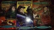 Продам видеокассеты Звездный Десант 2, 3, 4