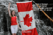 Виза в Канаду не выходя из дома за 20 дней со скидкой в 50%.