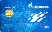 Акция! Экономия  на Бензине,  ДТ,  СПБТ до 25% по  картам «Газпромнефть