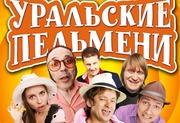 Уральские пельмени (11 нояб)