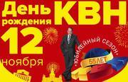 Концерт-День Рождения КВН в ГКД