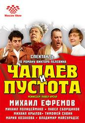 Продам в Москве билеты(акции!) на спектакли и концеты