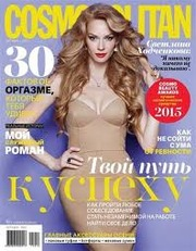 Продам журналы Cosmopolitan