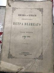Антикварная книга,  Петра великого 1889 г