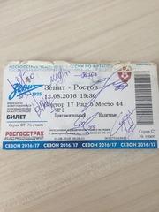 Автографы футболистов фк «Ростов» сезон 2016-2017