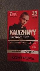 Билеты на концерт Kalyzhnyy