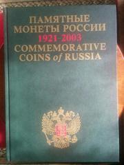 Памятные и инвестиционные монеты России 1921-2003