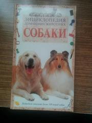 Энциклопедия домашних животных: Собаки