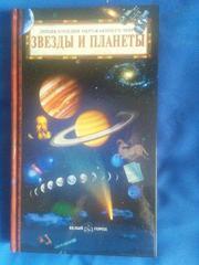 Звезды и планеты. Энциклопедия окружающего мира