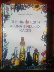 Энциклопедия ароматических масел