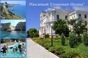 Пансионат «Солнечная Долина» Оленевка - западный Крым