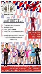ОБЪЯВЛЯЕТСЯ!!! НАБОР ДЕТЕЙ ОТ 5 ЛЕТ В АКРОБАТИЧЕСКИЙ РОК-Н-РОЛЛ!!!