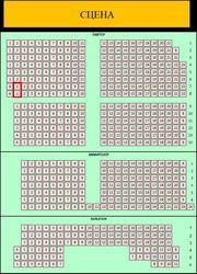 2 билета (ряд 7 место 1,  ряд 8 место 1) на спектакль «1900»