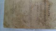 Устав взаимного земского страхования