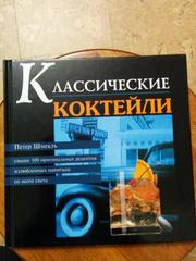 Книга Классические коктейли