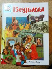 Книга Что Есть Что Ведьмы
