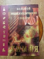 Большой энциклопедический словарь Химия