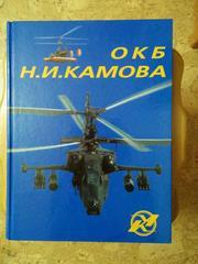 ОКБ Н.И.Камова 50 лет. Юбилейное издание