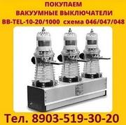 Купим  на постоянной основе выключатели вакуумные BB/TEL-10-20/1000А.