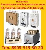 Куплю автоматические выключатели сери: ВА-5543, ВА-5343, ВА-5541, ВА-5341
