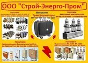 Куплю  выключатели. АВ2М4С от 200А. до 400А. АВ2М10С от 500А. до 1000А