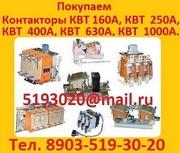 Куплю  Контакторы КВТ 160А,  КВТ  250А,  КВТ  400А,  КВТ  630А,  КВТ  1000