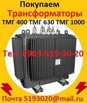 Покупаем  Трансформатор ТМГ 400 кВА,  ТМГ 630 кВА,  ТМГ 1000 кВА,  С хран