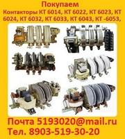 Купим  Контакторы Электромагнитные  КТ-6013. КТ-6023. КТ-6024. КТ-6033