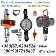 Тензометры,  граммометры,  динамометры,  весы крановые и др:+380(99)7718437 - WhatsApp,   +380(67)6204524 - Viber