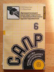 Книга Автоматизация конструкторского и технологического проектирования