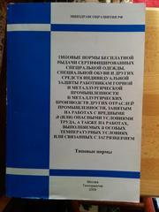 Книга Типовые нормы выдачи спецодежды,  обуви и др...