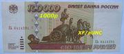 100.000р 1995г XF/aUNC