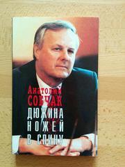 Книга Анатолий Собчак