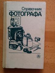 Справочник фотографа