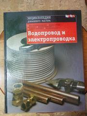 Книга Водопровод и электропроводка