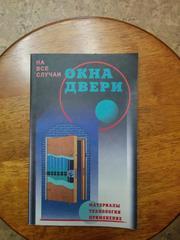 Книга Окна,  двери