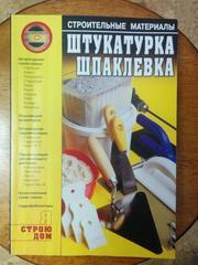 Книга Штукатурка,  шпаклевка. Я строю дом