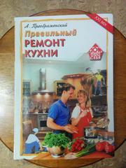 Книга Ремонт кухни