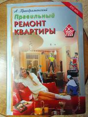 Книга Ремонт квартиры