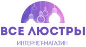 Интернет-магазин светильников Все Люстры