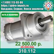 Гидромотор (НАСОС) 310.112 В НАЛИЧИИ