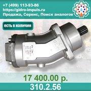 Гидромотор (НАСОС) 310.2. 56  В НАЛИЧИИ