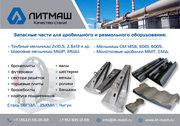 Литье 110Г13Л. Изготовление отливок из износостойкой стали и чугуна