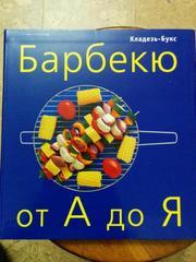 Книга Барбекю от А до Я