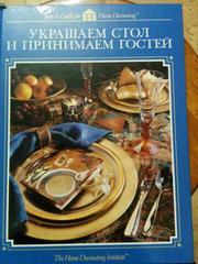 Книга Украшаем стол и принимаем гостей